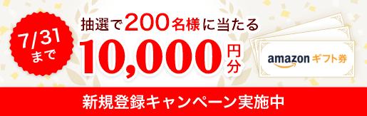 100名様抽選新規登録で当たる!Amazonギフト券10,000円分!5月26日(水)~6月30日(水)まで